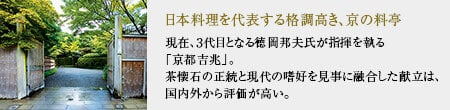 kiccho - ミシュラン京都・大阪2018で発表された三つ星店は?おせち情報もご案内