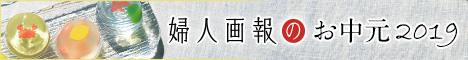 婦人画報のお中元 2019