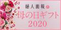 婦人画報の母の日2020