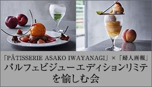 「PATISSERIE ASAKO IWAYANAGI」×「婦人画報」限定 パルフェビジューエディションリミテを愉しむ会