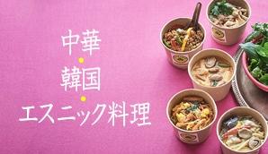 中華・韓国料理
