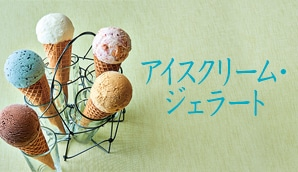 アイスクリーム・ジェラート