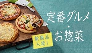 初夏のお惣菜
