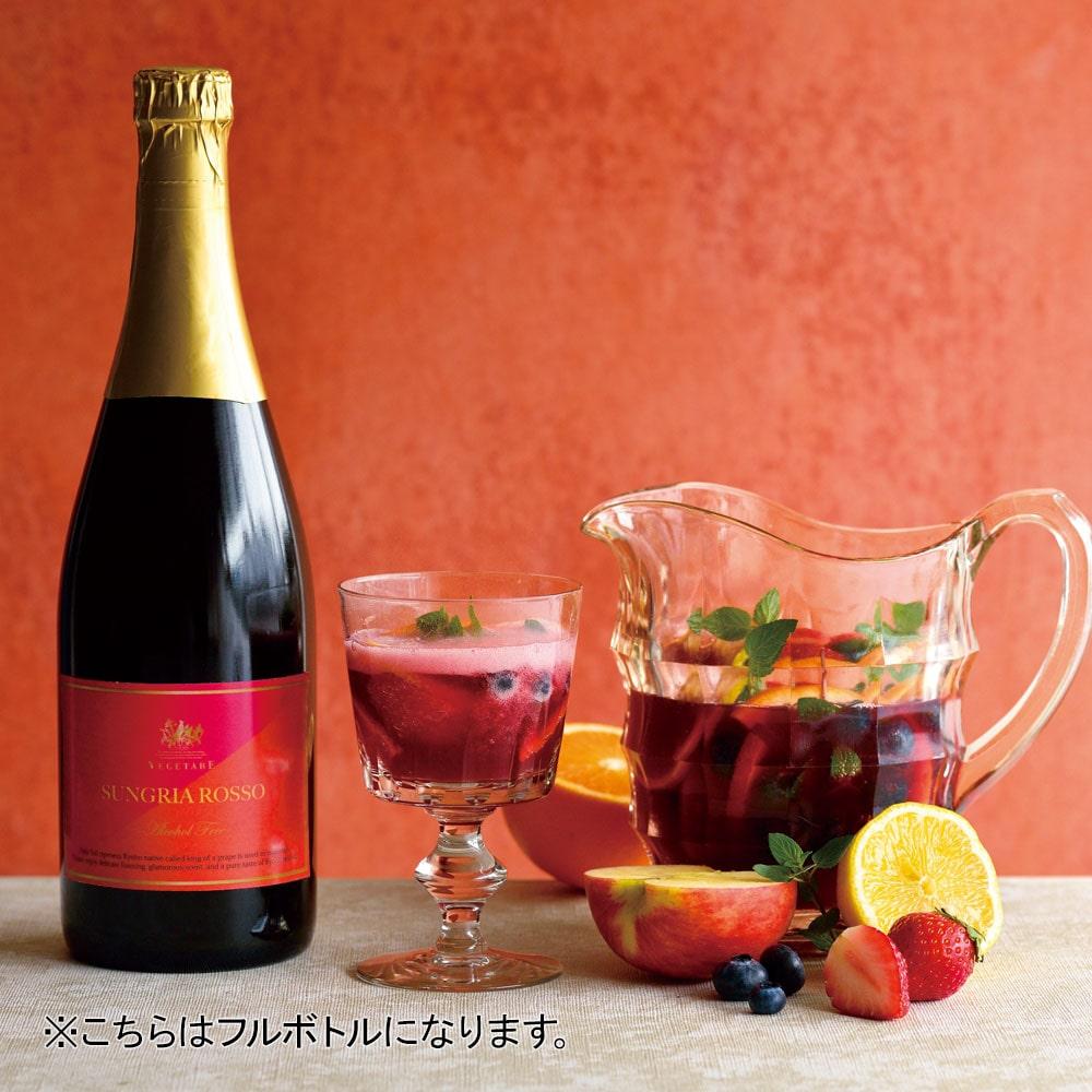 婦人画報のお取り寄せ【婦人画報】ノンアルコールサングリア フルボトル(赤・泡)