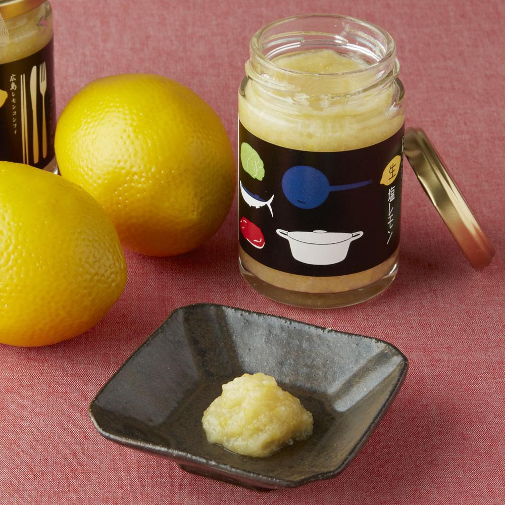 とびしま柑橘工房 生塩レモン2個セット