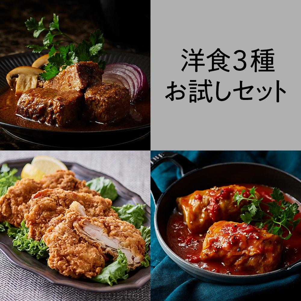 【婦人画報】洋食3種お試しセット(特別価格10%OFF)