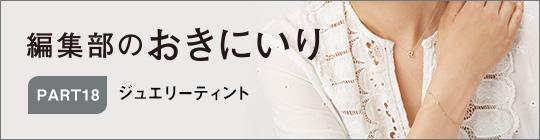 編集部のおきにいりvol.18(ジュエリーティント)