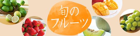 旬のフルーツ