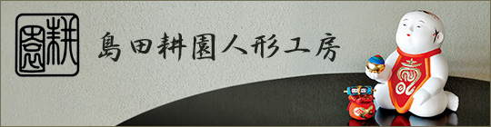 島田耕園人形工房